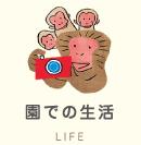 園での生活 Life