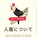入園について information
