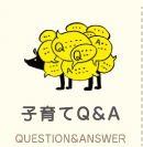 子育てQ&A Question&Answer