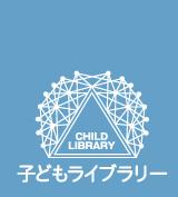 CHILD LIBRARY 子どもライブラリー