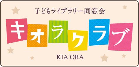 子どもライブラリー同窓会 キオラクラブ KIAORA