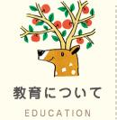 教育について Education