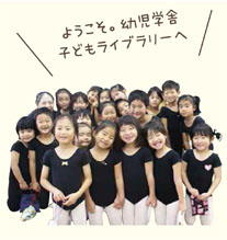 ようこそ。幼児学舎子どもライブラリーへ